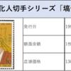 【切手買取】2次文化人切手シリーズ vol.11 塙保己一