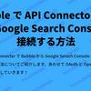 Bubble で API Connector を使って Google Search Console に接続する方法
