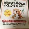 発達障がいの本 おすすめ(2)