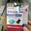 バッファロー Bluetooth4.0+EDR/LE対応 USBアダプター BSBT4D09BKでデスクトップ環境でBluetoothサウンド環境を整えてみた。