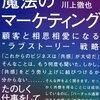 いいね!がお金に変わる魔法のマーケティング/川上徹也