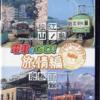 電車でGO! 旅情編のゲームと攻略本 プレミアソフトランキング