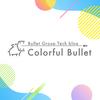 Colorful Bullet をはじめます