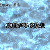 Mov.51 真相が呼ぶ暴走(1)