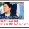 俳優高畑裕太の強姦事件はホテル側にも大きな責任がある。