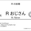 [R] 『Rで名刺 ggplot2編』の真似をした