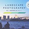 風景写真の連続講座はじめます@PHaT PHOTO写真教室