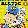 【おすすめマンガ】山上たつひこ先生厳選の99円!「がきデカ自選集」頭を空っぽにして笑おう^^