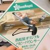 西松屋SmartAngelのベビーバウンサーを使ってみた