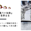 【新刊情報】ラプラスの魔女の前日譚!東野圭吾『魔力の胎動』が発売してますよー!