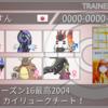 【USUMシーズン16最高2004達成構築】羽ばたくカイリュークチート!