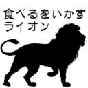 食べるをいかすライオン