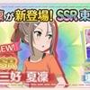 【ゆゆゆい】新SSR結城友奈(緑)の評価