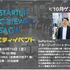 """〜農業は""""永遠の片思いである""""〜Startup Gateway SAGAコミュイベ(10月)に参加してみて…。"""
