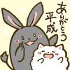 ありがとう!平成!