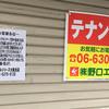 ガーン!サイクルシリーズ西中島南方店が統合閉店していた・・・。