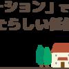「中古住宅+リノベーション」 博多区 中古マンション購入 リノベーション♪