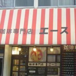 珈琲専門店 エース