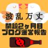 【ブログ初心者】波乱万丈の2ヶ月目ブログ運営報告する【2万PV達成】