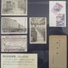 三河鉄道電化記念えはがき - 挙母駅開業100年展