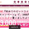 BITPOINT『初めてのビットコイン取引 応援キャンペーン』で3000円分のビットコイン貰いましたよー!