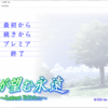 PC『君が望む永遠 ~Latest Edition~』感想・レビュー