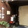 (大阪:福島)大阪で美味しい焼鳥が食べたくなったら「かしわや闘鶏」へ。