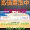 富山|金券買取|JCB.JTB.VISA.UCギフトカード商品券売るならイーショップス