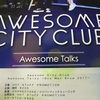 ライブレポ Awesome City Club 「Awesome Talks -One Man Show 2017-」@赤坂ブリッツ