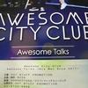 ライブレポ Awesome City Club 「Awesome Talks -One Man Show 2017-」@赤坂ブリッツ