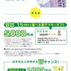 【20/03/29】よつ葉 春のしあわせプレゼントキャンペーン 【レシ/ハガキ*web】