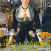 ああまぼろしの「コートールド美術館展」(神戸展)