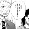 【ラブリラン】原作の町田くんはツンデレが可愛い