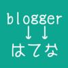 『blogger』から『はてなブログ』に移行しました。