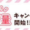 【モッピー】nanaco増量キャンペーンが開催!5%増量のタイミングで交換を!
