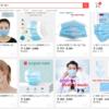 「使い捨てマスク」が今でも買える!海外通販AliExpressでマスクを注文してみました!届くのに2〜4週間掛かります