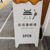 【浜松駅から徒歩15分】浜松まちなかにやってきた長坂養蜂場はちみつスィーツアトリエのはちみつソフトクリームを食べてみた!
