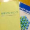 産業カウンセラー試験、おつかれさまでした!!  (大切なご案内)