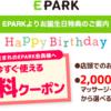 EPARKリラク&エステから5000円無料クーポンが!