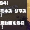 【初見動画】PS4【ルミネス リマスター】を遊んでみての感想!
