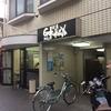 荻窪 gokurakuya 熱い湯船と深夜2時まで営業していて、忙しい人にもあたたかい銭湯
