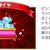 【ポイ活】モッピービンゴ6週目100アイテムチャレンジ《戦略》ダイヤでフルビンゴ