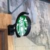 華山1914文創園区を散歩していたら、スターバックスコーヒーが・・・【台湾滞在中】