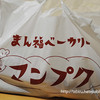 【大阪・北浜】北浜・人気のパン屋さん『まん福ベーカリー』サンドイッチ編(感想レビュー)その2 まんぷくベーカリー