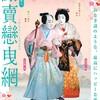 シネマ歌舞伎「鰯賣戀曳網(いわしうりこいのひきあみ)」