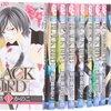 【レビュー/感想】BLACK BIRD | 命と操を妖怪に狙われる運命の少女・実沙緒の物語!