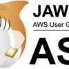 「JAWS-UG朝会 #18」 #jawsug_asa 受講メモ