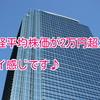 【20170602_定点観測】日経平均株価が2万円超え!今日の低位株(ボロ株)はどうなった??