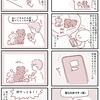 【犬漫画】お友達んちで又やらかした話