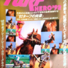 優駿増刊号 TURF HERO '92